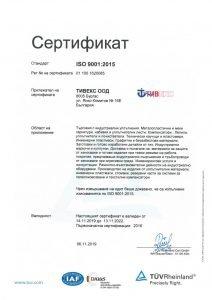Ресертифициране по ISO 9001:2015