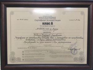 "Сертификат ""Инвеститор клас А"""